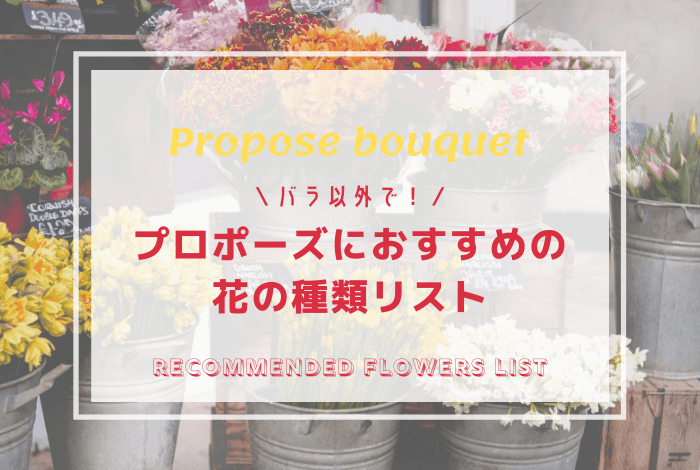 プロポーズにおすすめの花の種類リスト