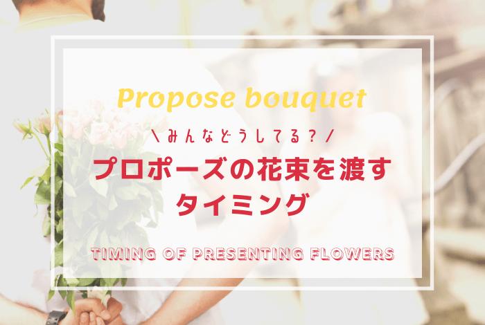 プロポーズの花束を渡すタイミング
