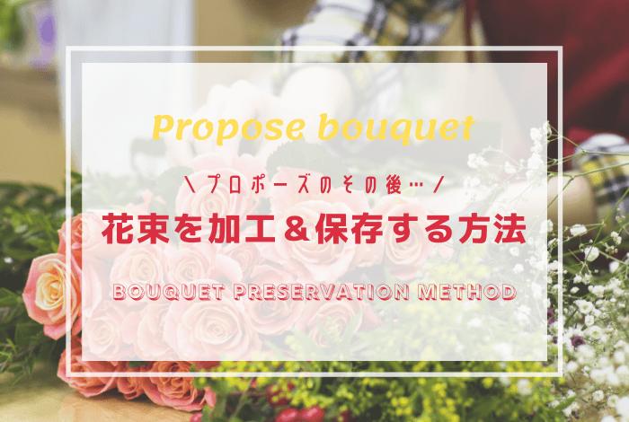 プロポーズのその後…花束を加工して保存する方法