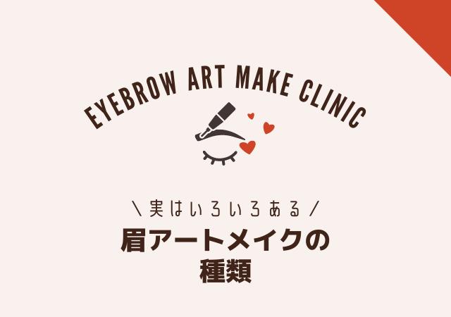 眉毛アートメイクの種類