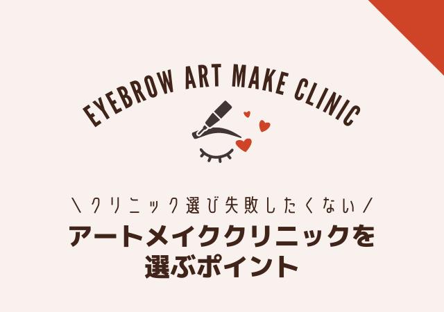 眉毛アートメイククリニックを選ぶポイント
