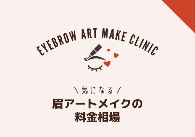大阪の眉毛アートメイクの料金相場