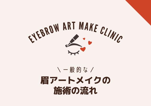 一般的な眉毛アートメイクの施術の流れ