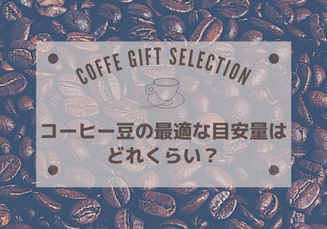 コーヒー豆の最適な目安量