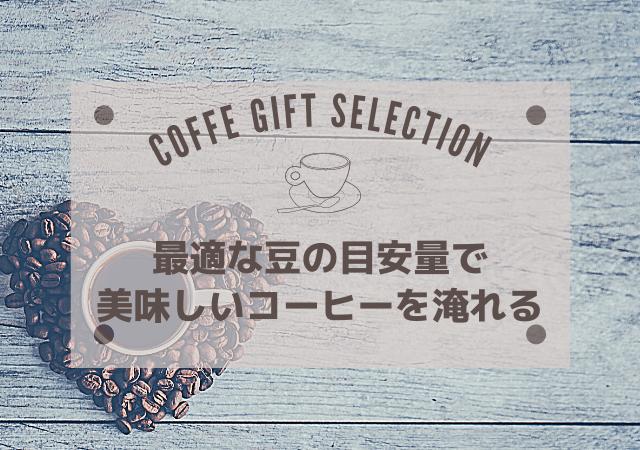 1杯に最適な目安量でコーヒー豆から美味しく淹れる