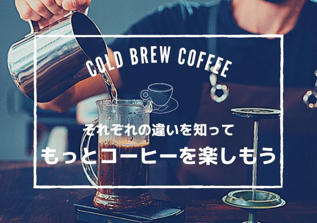 水出しコーヒーとアイスコーヒーの違いまとめ