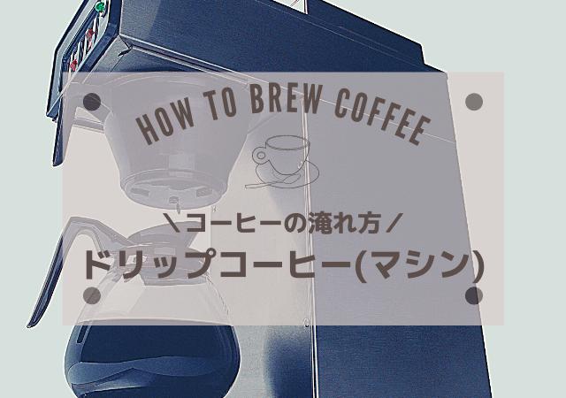 ドリップコーヒー(マシン)