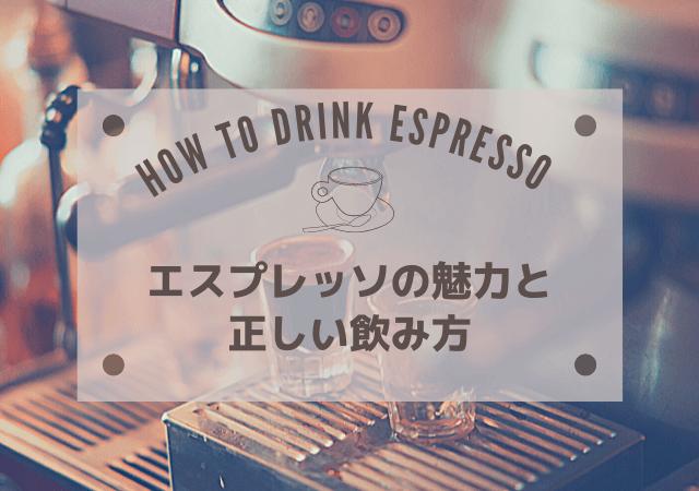 エスプレッソの飲み方と魅力