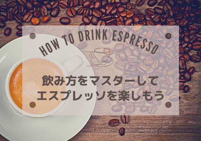 エスプレッソの飲み方や知識まとめ