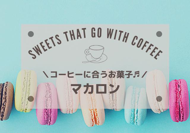 マカロン(コーヒーに合うお菓子)