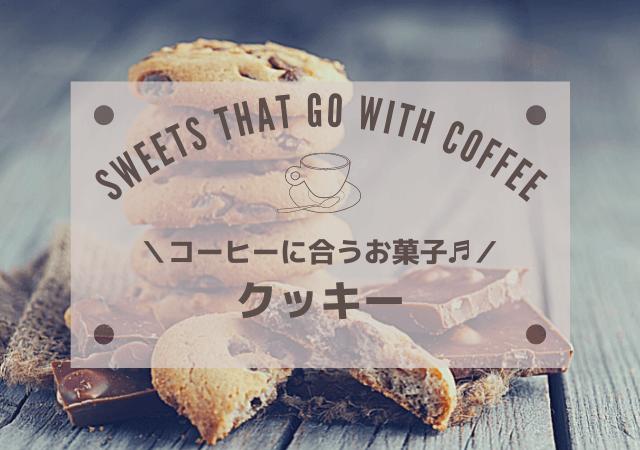クッキー(コーヒーに合うお菓子)