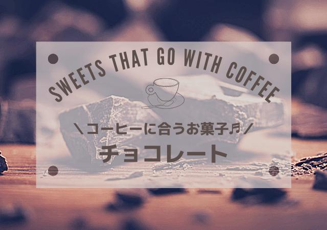 チョコレート(コーヒーに合うお菓子)