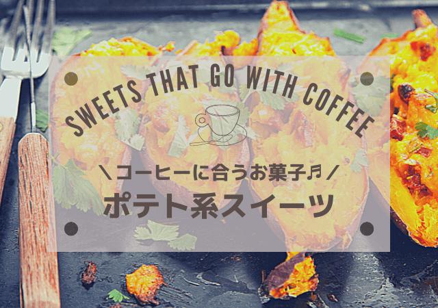 ポテト系スイーツ(コーヒーに合うお菓子)