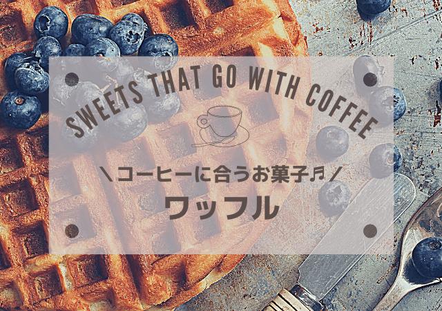 ワッフル(コーヒーに合うお菓子)
