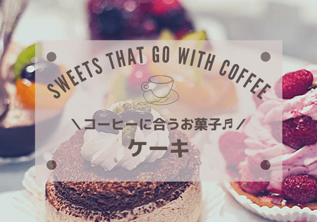 ケーキ(コーヒーに合うお菓子)