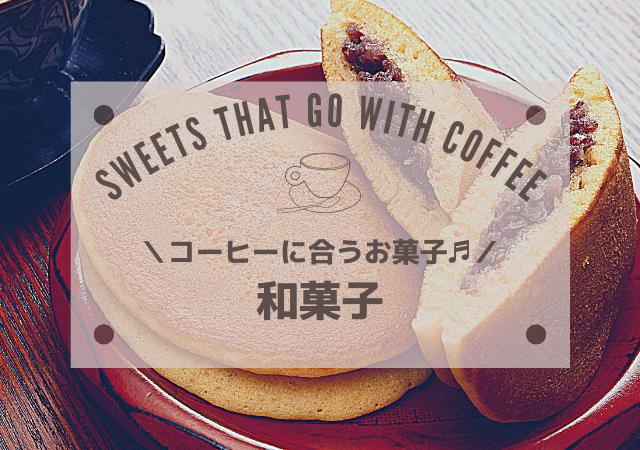 和菓子(コーヒーに合うお菓子)