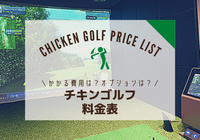 チキンゴルフ高槻店の料金表