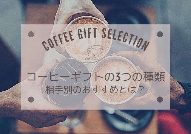 コーヒーギフトの3つの種類と相手別のおすすめコーヒー
