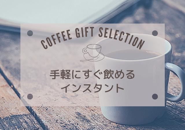 手軽にスグ飲めるタイプ、忙しい方にも最適のインスタントコーヒー