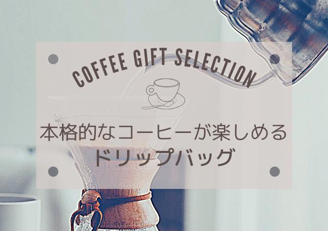 時間は必要、しかし本格的なコーヒーが楽しめるドリップバッグコーヒー