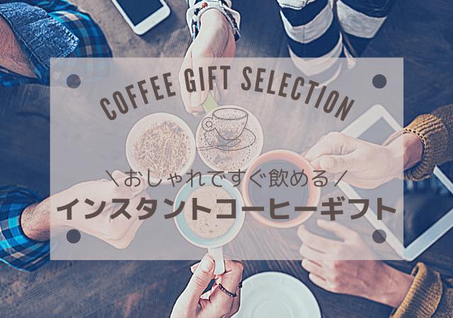 インスタントのコーヒーギフト