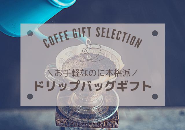 ドリップバッグのコーヒーギフト