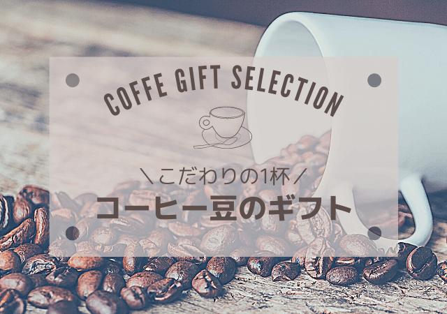 コーヒー豆のギフト