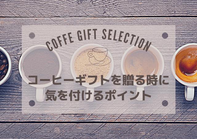 コーヒーギフトを贈る際に気を付けるポイント