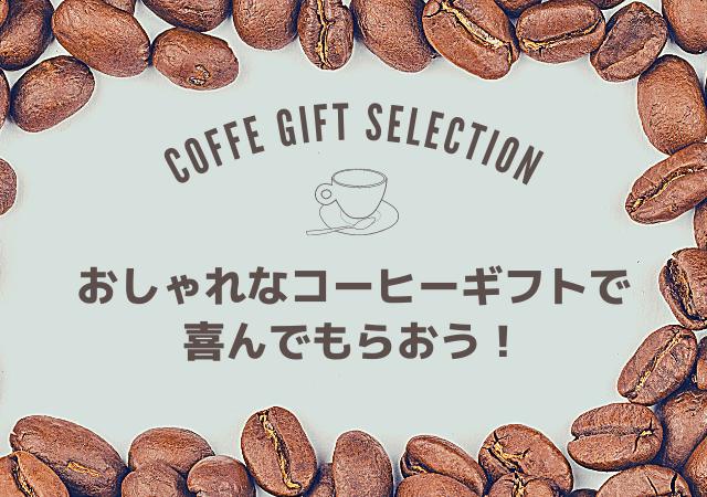 好印象を与えられるお洒落なコーヒーギフトを贈ろう