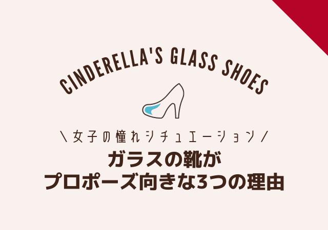 ガラスの靴がプロポーズに向いている3つの理由