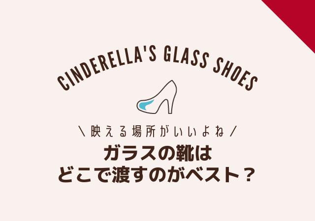 ガラスの靴はどこでプレゼントするといいの?
