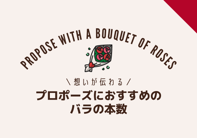 プロポーズにおすすめのバラの花束の本数