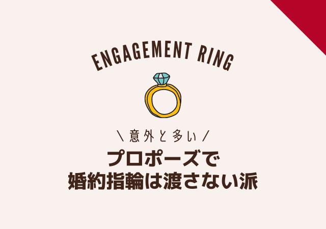 プロポーズで婚約指輪を選ばない人も多い