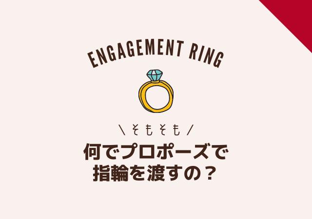 なぜプロポーズで指輪をプレゼントするの?