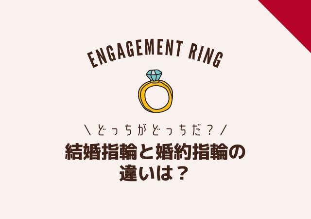 結婚指輪と婚約指輪の違い