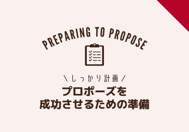 プロポーズの方法・準備の進め方