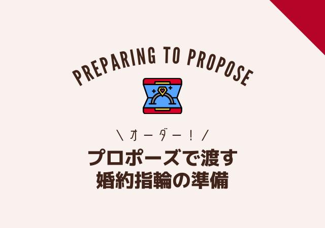プロポーズで渡す婚約指輪は早めに注文(購入)しておく