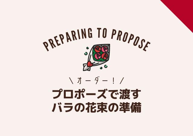 プロポーズのバラの花束は枯れないタイミングで注文