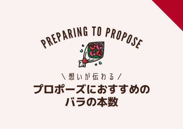 プロポーズにおすすめ!バラの花束の本数