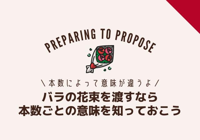 プロポーズのバラの花束の本数の意味
