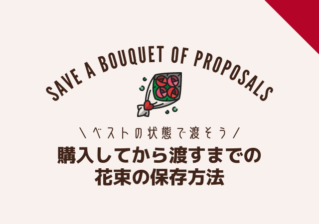 プロポーズの花束の保存方法(購入してから渡すまで)