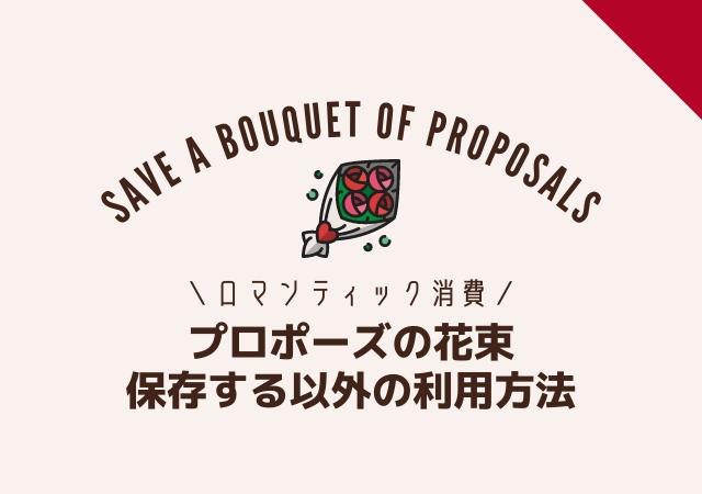 プロポーズの花束の保存する以外の利用方法
