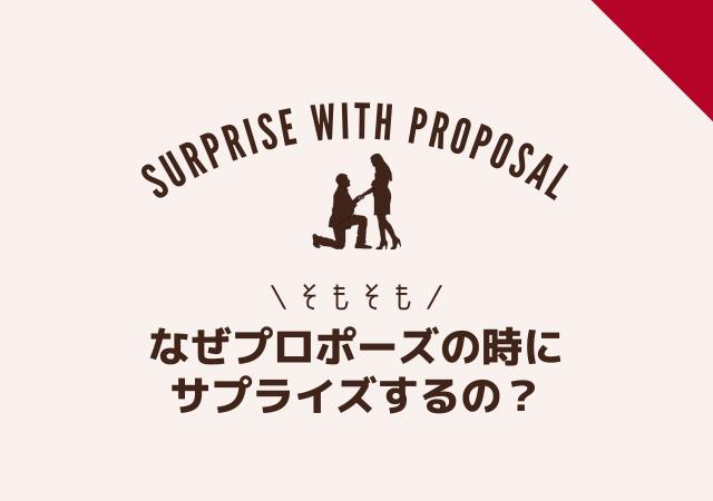 なぜプロポーズでサプライズをするの?