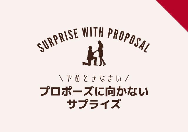 絶対に辞めておくべきプロポーズのサプライズ