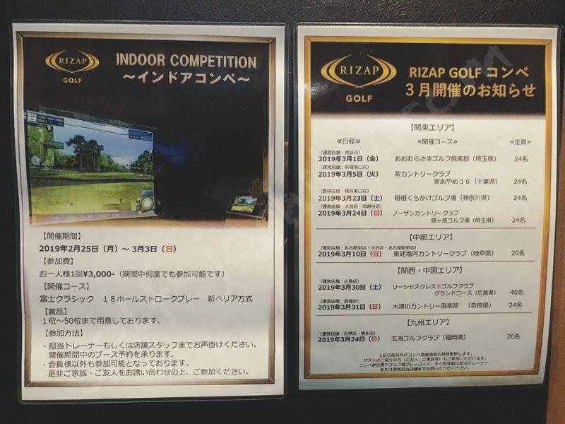 ライザップゴルフ三田店のゴルフコンペイベント表