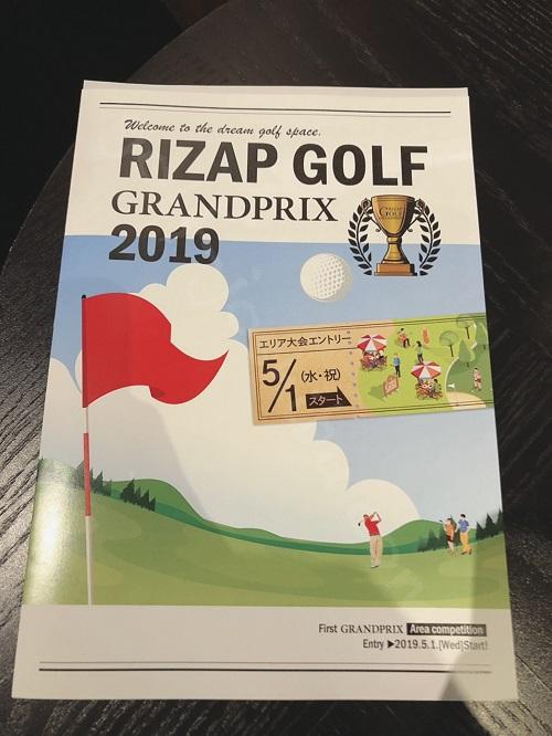年1回開催されるライザップゴルフグランプリ大会