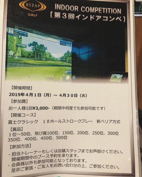 ライザップゴルフ東梅田店のインドアゴルフコンペ詳細